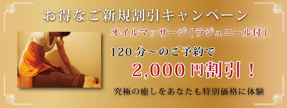 出張マッサージビビアン東京のキャンペーン
